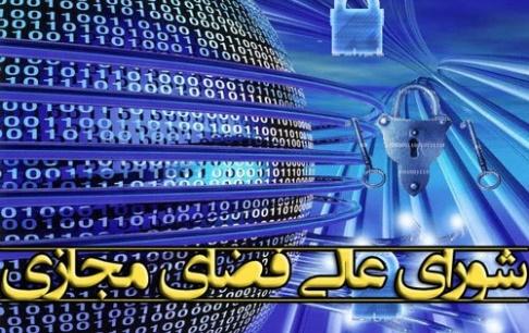 ابلاغ سیاستهای حاکم بر برنامه ملی بازیهای رایانهای توسط شورای فضای مجازی