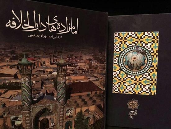 امامزادههای دارالخلافه از تهران به قم رسیدند