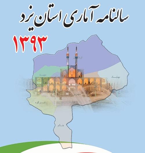 سالنامه آماری 93 استان یزد منتشر شد