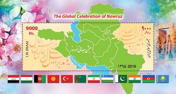 تمبر جشن جهانی نوروز 1395 به قیمت 900 تومان / عکس