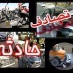 مرگ 24 نفر تنها در 24 ساعت در تصادفات