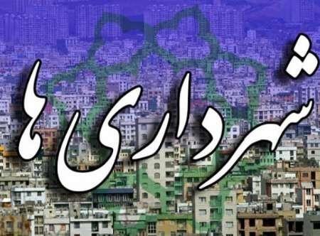 نشست مدیران همیاری شهرداری های 6 استان کشور در البرز برگزار شد