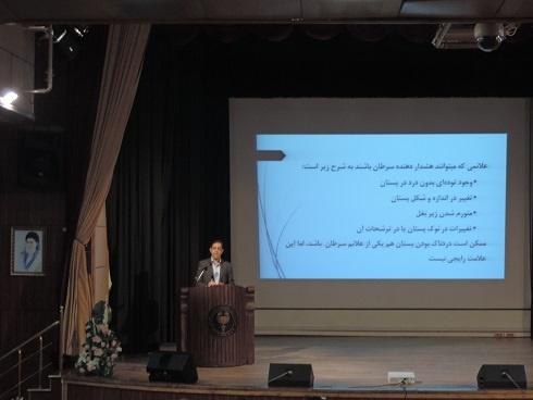 همایش تازههای سرطان سینه در مرکز همایشهای علمی فرهنگی امید با حضور فرهنگیان برگزار شد
