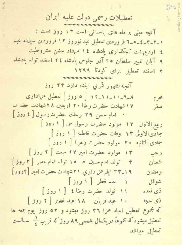 میزان تعطیلات رسمی ایران در 88 سال پیش /عکس