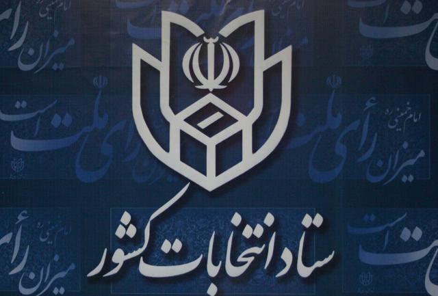 اخذ رای در شعب شهری حوزه مهریز یزد تا ساعت 22 تمدید شد
