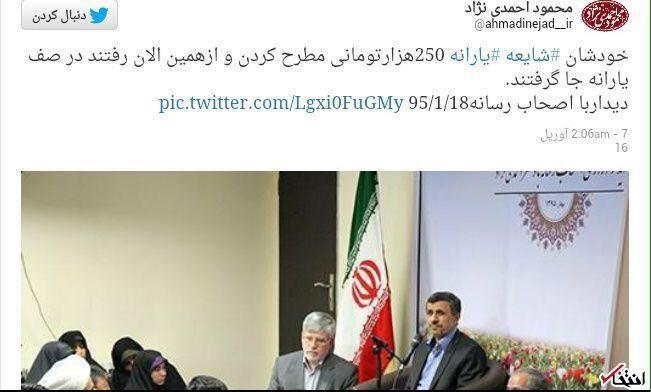 واکنش توئیتری محمود احمدینژاد به پرداخت یارانه 250 هزارتومانی