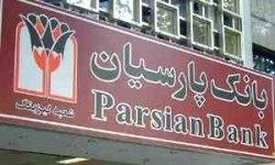 توضیح بازرسی بانک پارسیان درباره یک شکایت : پرداخت طلب 20 میلیونی مردم ازموسسه ثامن الحجج ادامه دارد