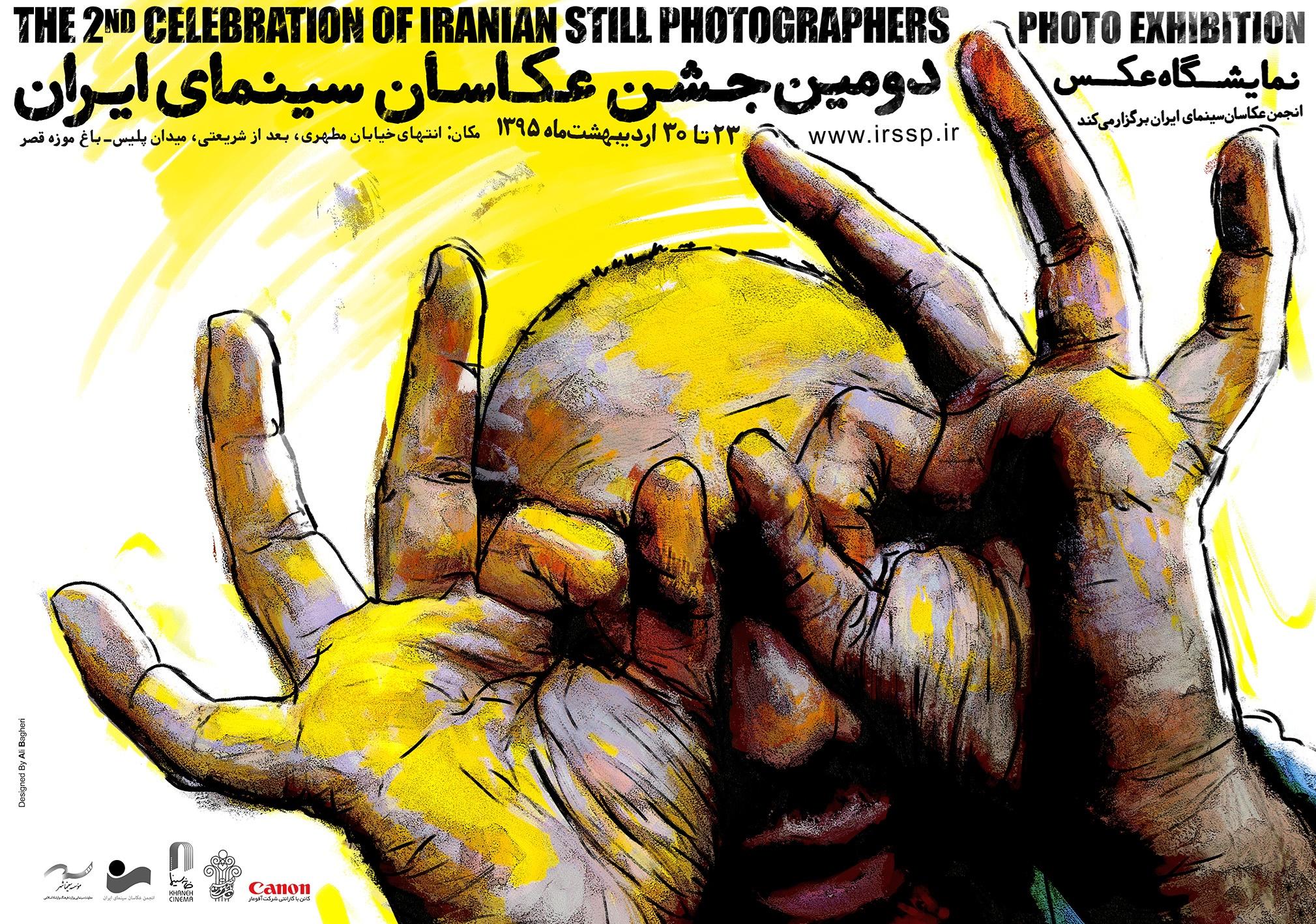 پوستر دومین جشن عکاسان سینمای ایران رونمایی شد