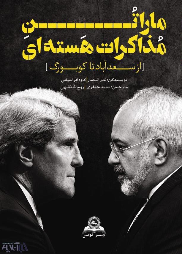 کتاب ماراتن مذاکرات هستهای با تصویر کری و ظریف منتشر شد/ عکس