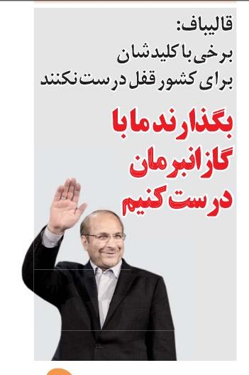 مدل نقاشی درباره حجاب واکنش گاز انبری یک روزنامه به متلک سیاسی قالیباف! | آفتاب