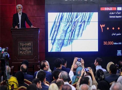 «حراج تهران» به 25 میلیارد تومان فروش آثار هنری رسید / سهراب سپهری پرفروش ترین نقاش ایران