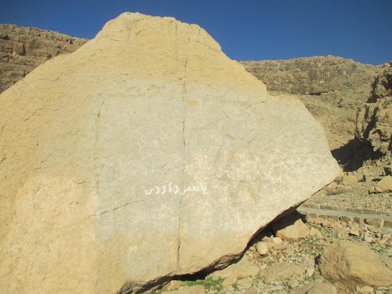 مرمتگران، نقش برجسته ۵ هزارساله را تخریب کردند/ آیا محوطه باستانی ایذه ثبت جهانی میشود؟