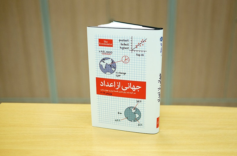اطلاعاتی شگفت انگیز به روایت اکونومیست/ کتابی با 8 هزار آمار اقتصادی