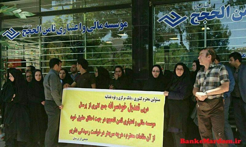 تجمع کارکنان موسسه ثامن الحجج و درخواست از مسئولان: جلوی اخراج های خودسرانه کارمندان را بگیرند
