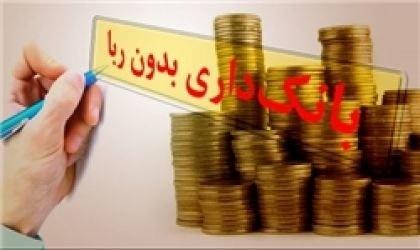 چه کسی جرقه بانکداری اسلامی را در ایران زد؟