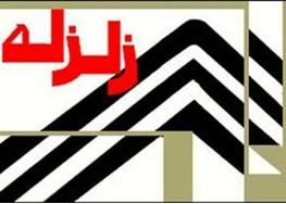 سیرچ در کرمان لرزید
