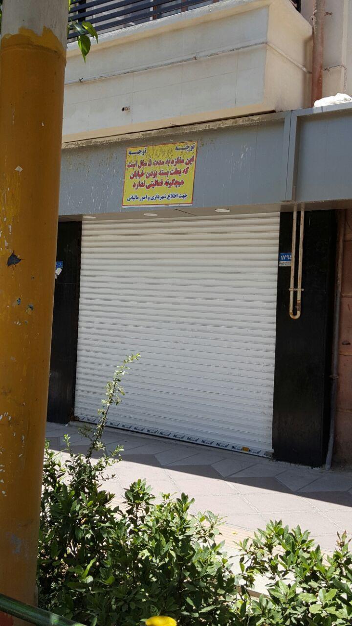 مشکلات خوانندگان,شهرداری تهران,شورای اصناف