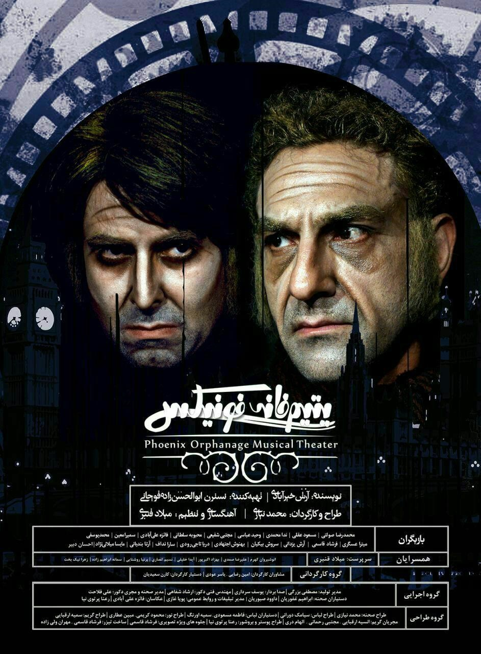 «یتیمخانه فونیکس» تمدید شد/ فروش بی سابقه یک نمایش موزیکال در مشهد