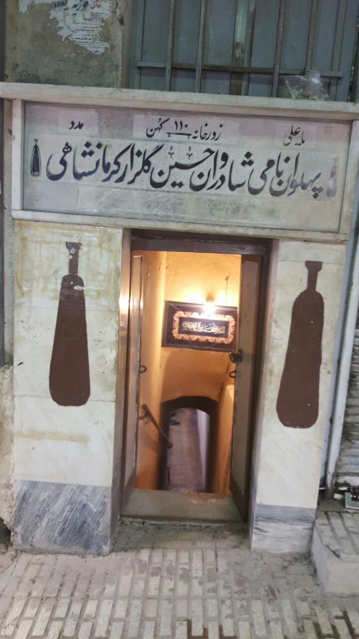 بازدید از زورخانه حسین گلزار کرمانشاهی که قدمت 400 ساله دارد