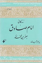 اثری محققانه و خرافهستیز از زندگی امام صادق(ع)