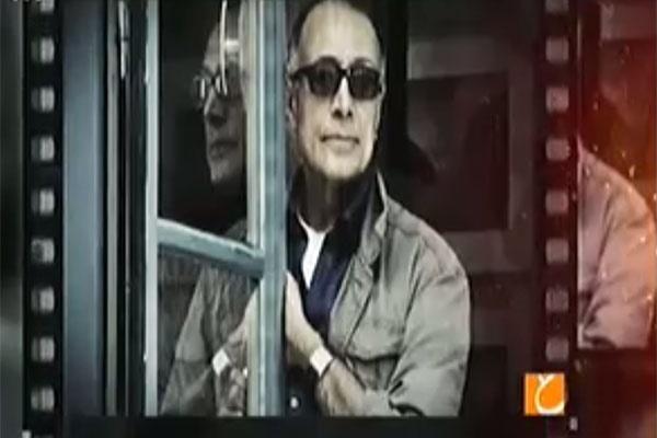 ویدئو   رشیدپور چگونه برنامهاش را به کیارستمی تقدیم کرد؟