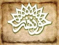زنجان، میزبان چهاردهمین مهرواره شعر و داستان جوان سوره
