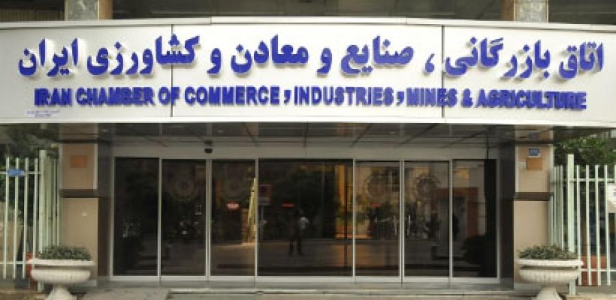 تشکیل هیات رییسه موقت برای انتخاب رییس جدید اتاق ایران