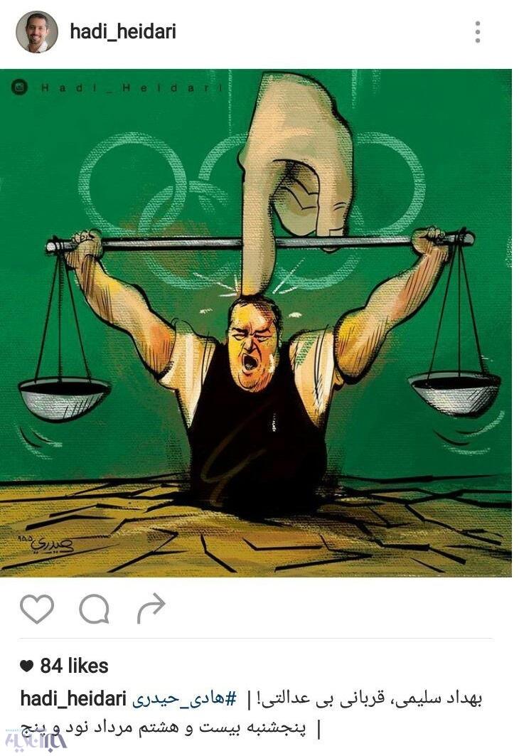 عکس   طرحی از مهمترین قربانی بیعدالتی در المپیک ریو