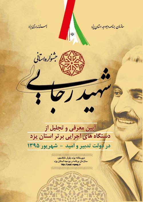 برگزاری جشنواره شهید رجایی پس از 10 سال در یزد