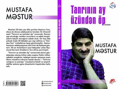 انتشار «روی ماه خداوند را ببوس» در باکو