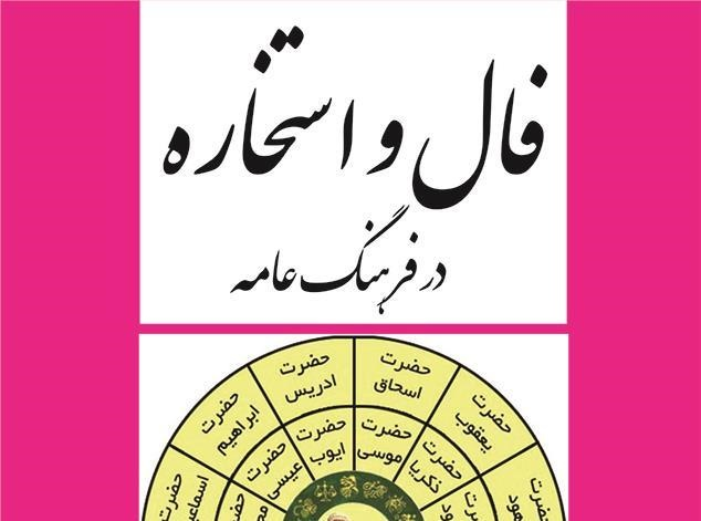 ناشران بزرگ قم، فال و استخاره و تعبیرخواب چاپ میکنند/ انتشار قرآن توسط چینیها