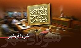 اسامی ۱۵ عضو شورای شهر تهران که طرح تحقیق و تفحص شهرداری را امضا نکردند