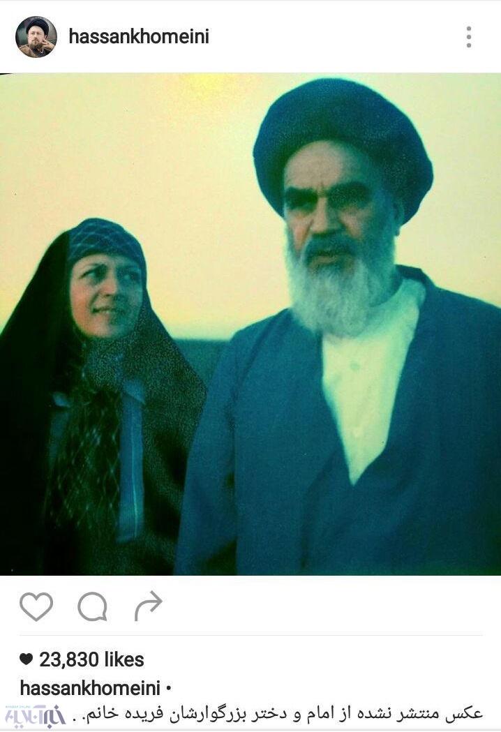 عکس | تصویری منتشر نشده از امام راحل و دخترشان در بهار ٥٨