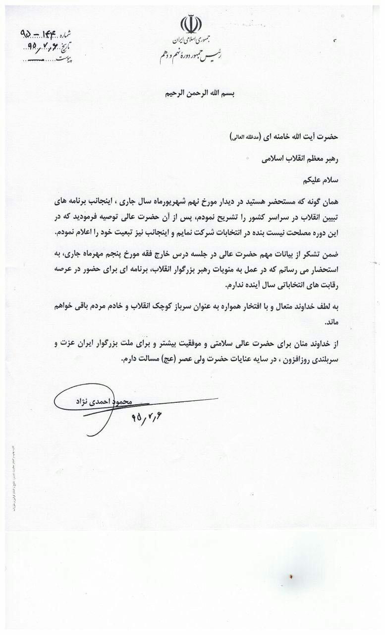 متن کامل نامه احمدینژاد به رهبر انقلاب و اشاره به توصیه یک ماه پیش رهبری: تبعیت خود را اعلام میکنم