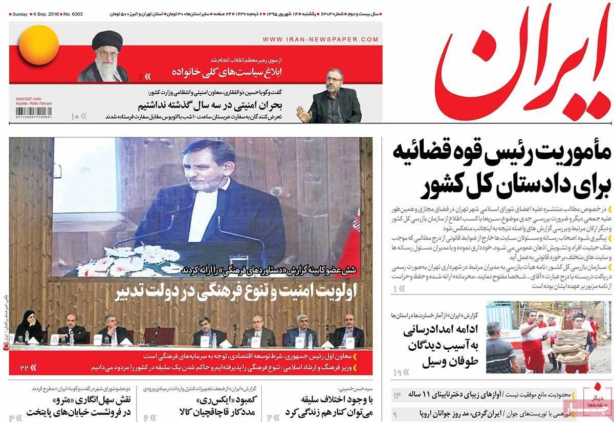 تیترهای صفحه اول روزنامههای یکشنبه ۱۴شهریور۹۵