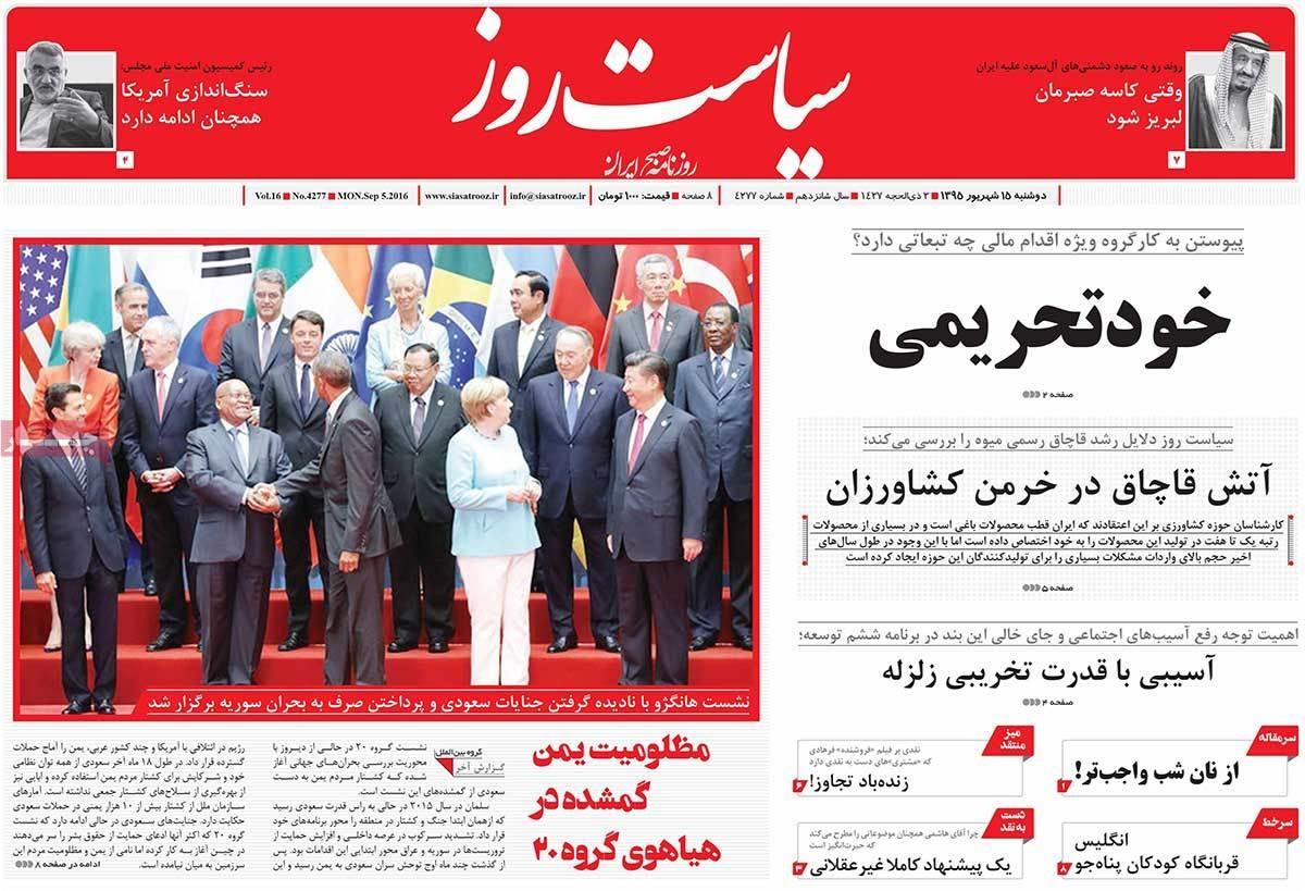 تیترهای صفحه اول روزنامههای دوشنبه ۱۵شهریور۹۵