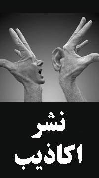 عاملان نشر اکاذیب در کرمانشاه دستگیر شدند