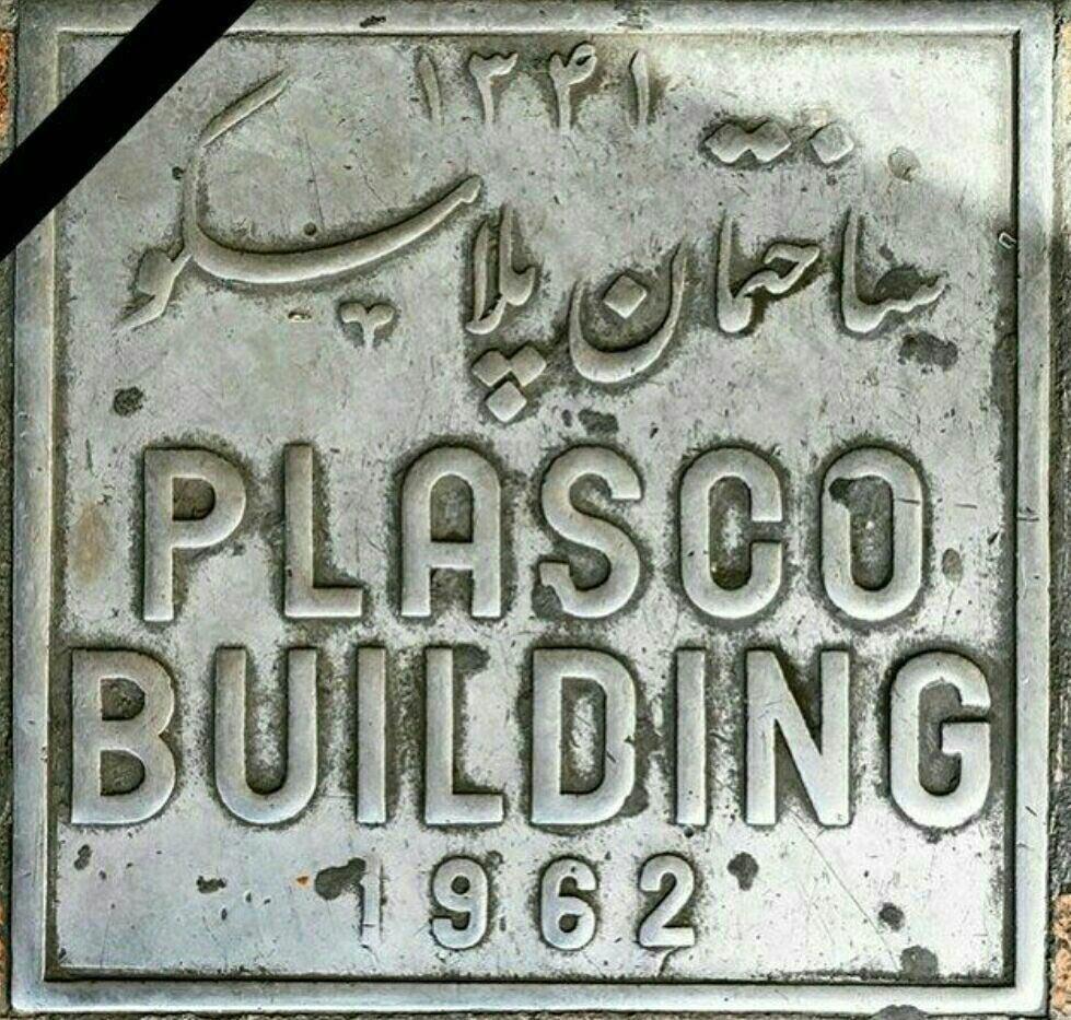عکس   تابلوی قدیمی ساختمان پلاسکو