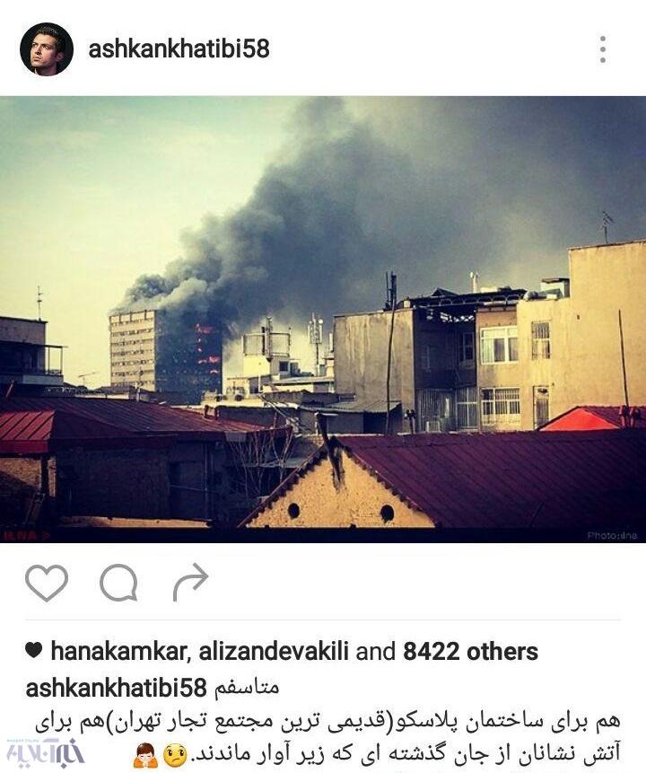 تصاویر | واکنش اینستاگرامی چهرهها به تخریب پلاسکو | آرزوی جمعی برای زندهماندن آتشنشانان