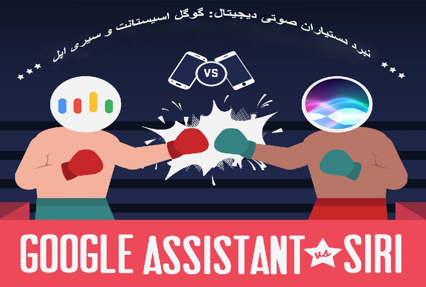 کدامیک برنده است: دستیار صوتی گوگل اسیستانت یا سیری اپل؟