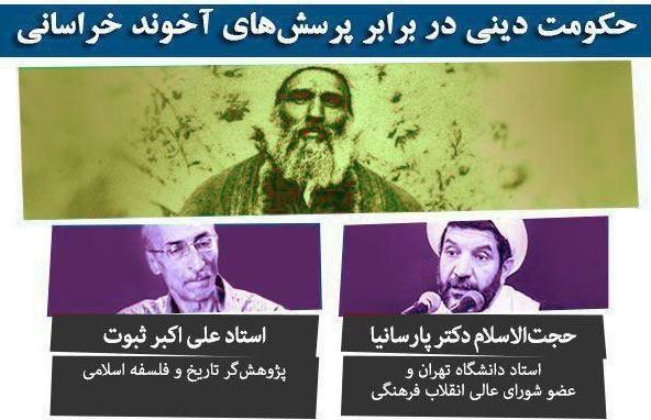 نشست حکومت اسلامی در برابر پرسشهای آخوندخراسانی برگزار میشود