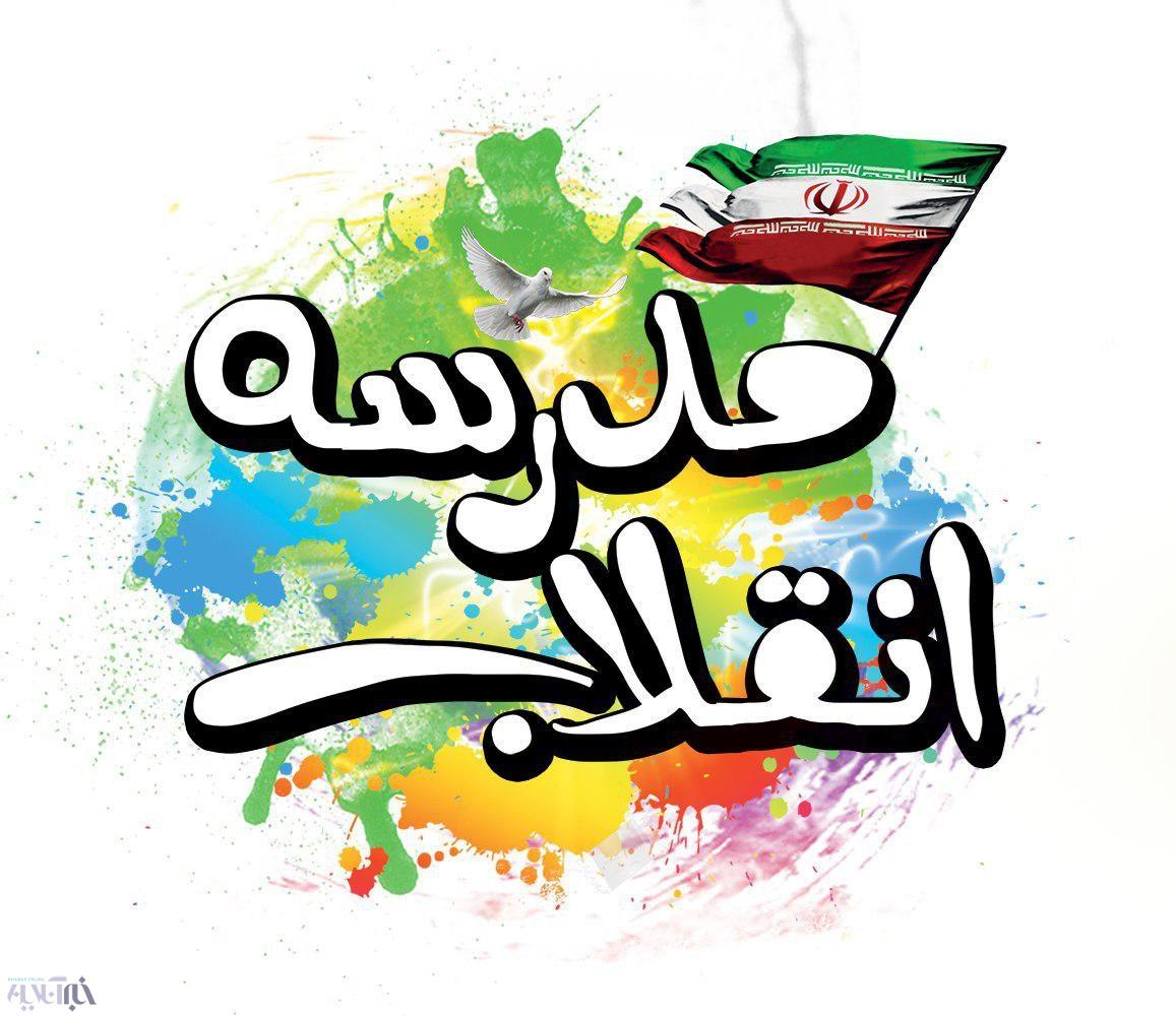 برگزاری پنجمین دوره نمایشگاههای دانشآموزی مدرسه انقلاب در کرمانشاه