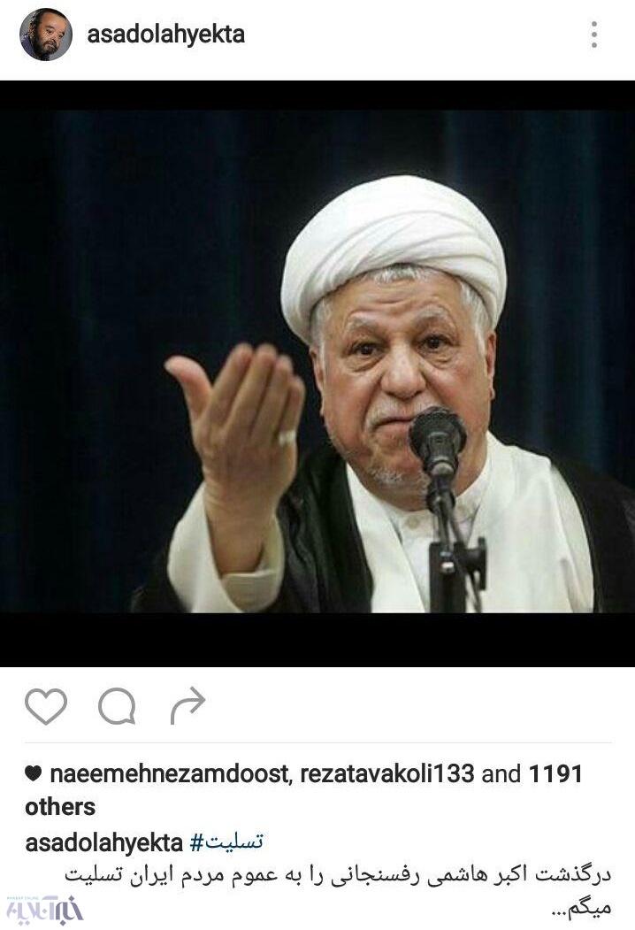 تصاویر | واکنش چهرهها به درگذشت آیتالله هاشمیرفسنجانی | پیام سیاسیون، هنرمندان و ورزشکاران