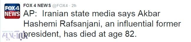 تصاویر   بازتاب درگذشت آیتالله هاشمی رفسنجانی در رسانههای جهان