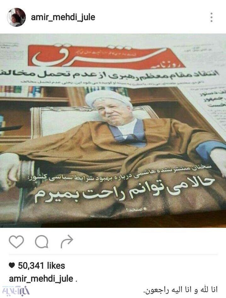تصاویر | اینستاگرام چهرهها بعد از درگذشت آیتالله رفسنجانی | از سیاسیون تا پروین و سردار آزمون