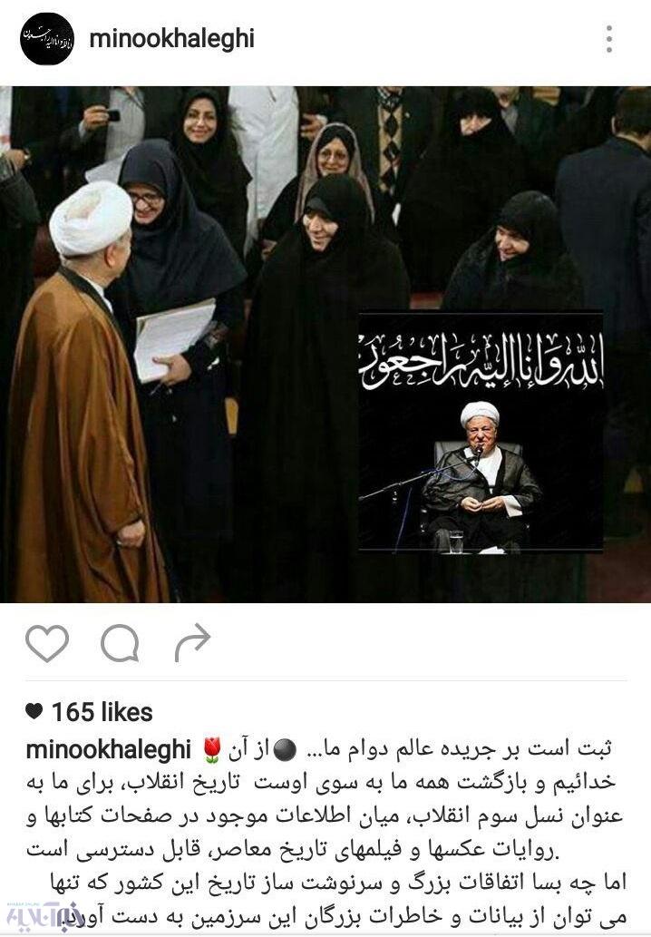 تصاویر   وداع با یار دیرین امام (ره) در فضای مجازی   چهرهها در اینستاگرامشان چه نوشتند؟