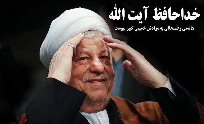 پیامهای پنج مرجع تقلید برای درگذشت آیتالله هاشمی/ روحانی بیدار با کوششهای خالصانه
