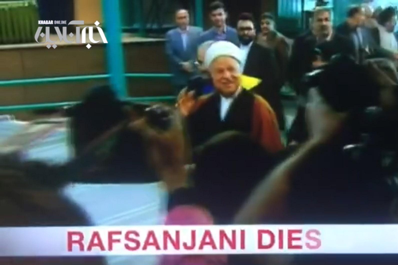 فیلم | بیبیسی انگلیسی و پخش خبر درگذشت آیتالله هاشمی به عنوان خبر اول