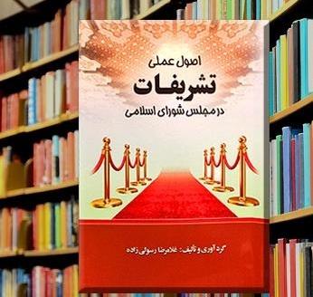 اصول عملی تشریفات در مجلس شورای اسلامی منتشر شد