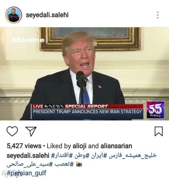 تصاویر | واکنش اینستاگرامی چهرهها به اظهارات ترامپ درباره ایران